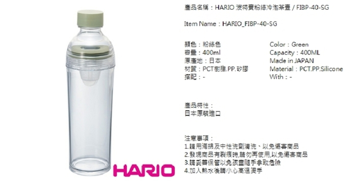 HARIO|波特寶粉綠冷泡茶壺  FIBP-40-SG