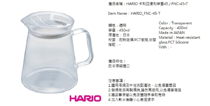 HARIO 卡利亞便利茶壺70 FNC-70-T