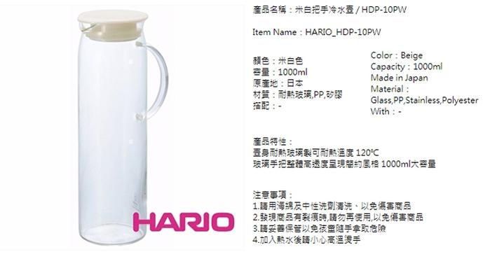 HARIO|米白把手冷水壺 HDP-10PW
