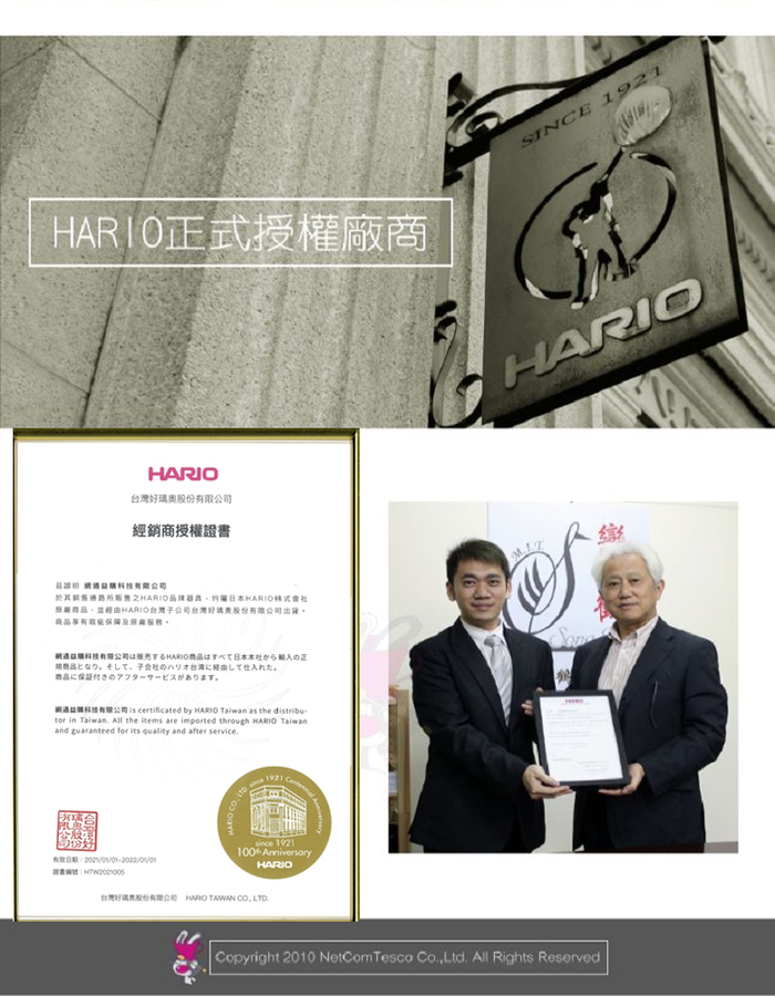 HARIO 鬱金香高腳杯300ml HFG-300-C