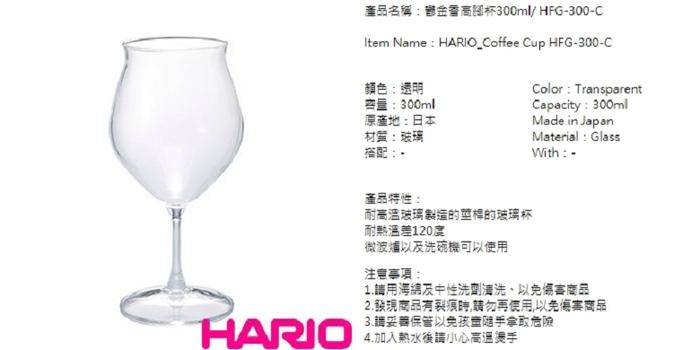 HARIO|鬱金香高腳杯300ml HFG-300-C