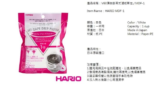 HARIO|V60漂白掛耳式濾紙單包  MDF-1
