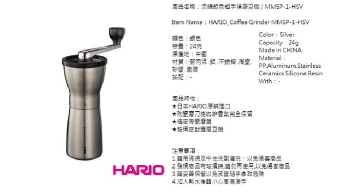 HARIO|流線銀色鋁手搖磨豆機 MMSP-1-HSV