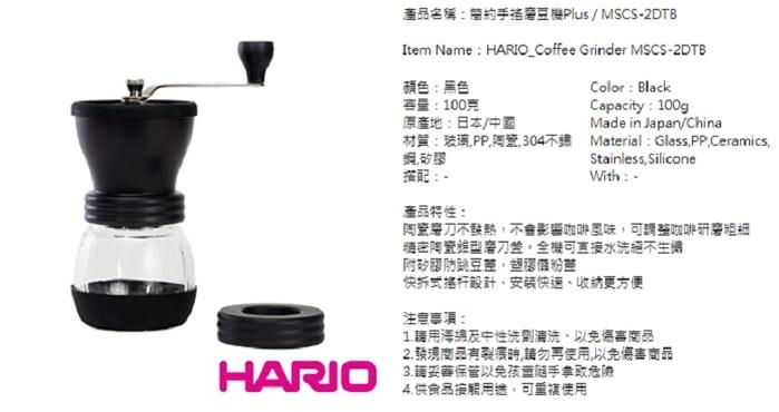 HARIO|簡約手搖磨豆機Plus MSCS-2DTB