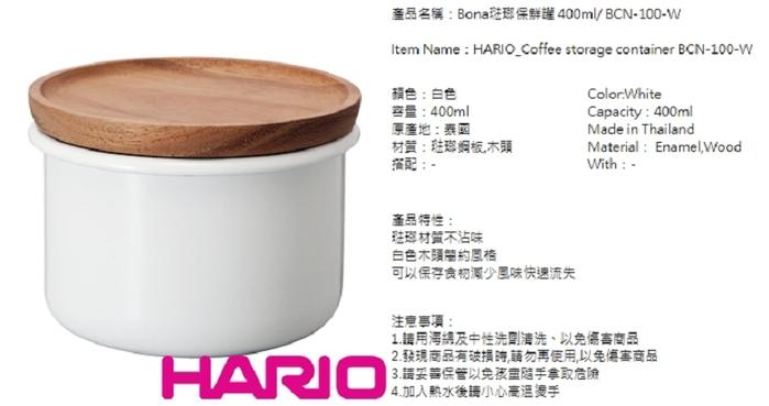 Bona琺瑯保鮮罐 400ml/ BCN-100-W
