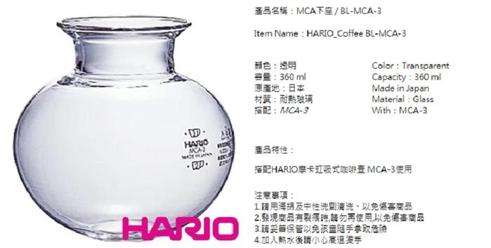 HARIO|MCA下座 / BL-MCA-3