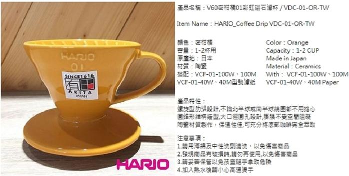 (複製)HARIO 愛情白鴿濾紙20張/ VCFL-02-20W