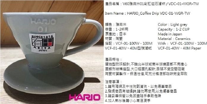 (複製)HARIO V60蜜柑橘01彩虹磁石濾杯 / VDC-01-OR-TW