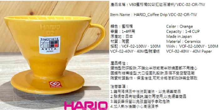 (複製)HARIO|V60蜜柑橘01彩虹磁石濾杯 / VDC-01-OR-TW