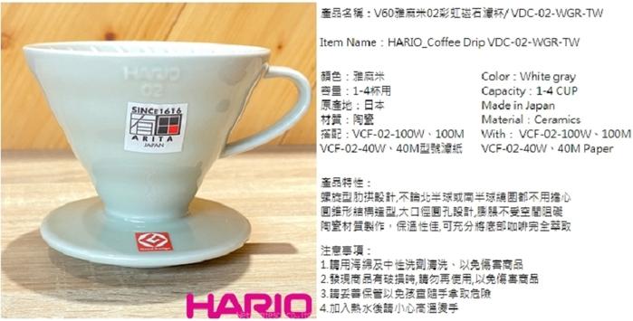 (複製)HARIO|V60蜜柑橘02彩虹磁石濾杯/ VDC-02-OR-TW