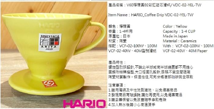 (複製)HARIO|V60雅麻米02彩虹磁石濾杯/ VDC-02-WGR-TW
