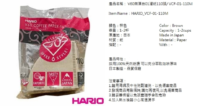 (複製)HARIO|陶作坊聯名款老岩泥02濾杯/ VDCR-02-BR