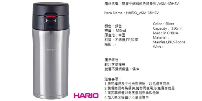 (複製)HARIO|雙層不鏽鋼黑色隨身瓶 /VSM-35B