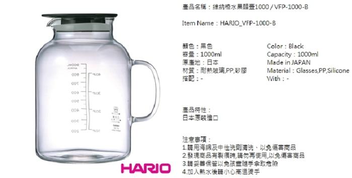 (複製)HARIO|維納格水果醋壺500 / VFP-500-B