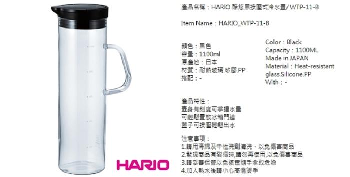 (複製)HARIO|維納格水果醋壺1000 / VFP-1000-B