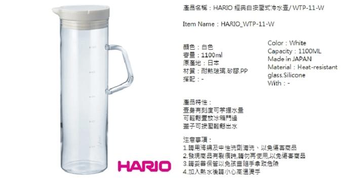 (複製)HARIO 酷炫黑按壓式冷水壺/ WTP-11-B