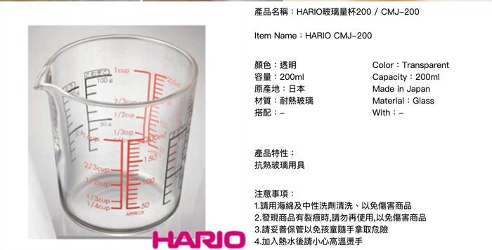 HARIO 玻璃量杯200 / CMJ-200