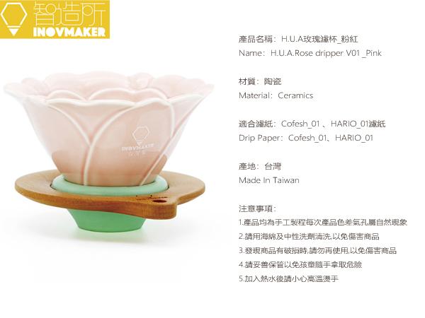 智造所 H.U.A 玫瑰濾杯粉紅色 HUA-V01-P