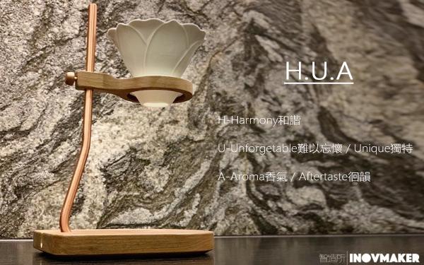 智造所 H.U.A 玫瑰濾杯天青色 HUA-V01-B