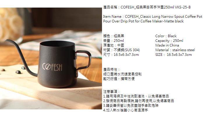(複製)COFESH|典雅黑手沖壺600ml VKA-60-B