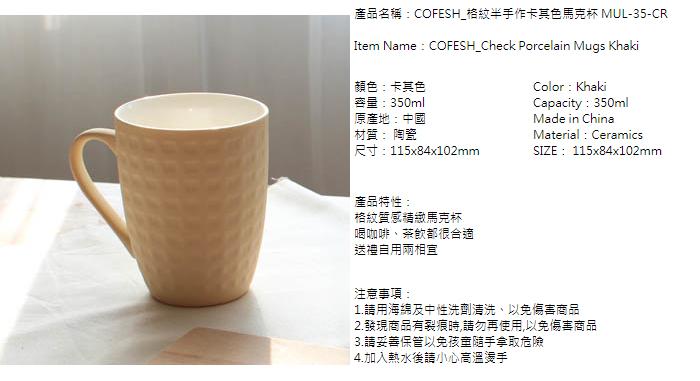 (複製)COFESH|格紋半手作葡萄紫馬克杯350ml MUL-35-PP