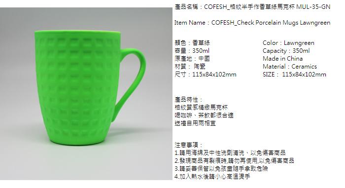 (複製)COFESH|格紋半手作卡其色馬克杯350ml MUL-35-CR