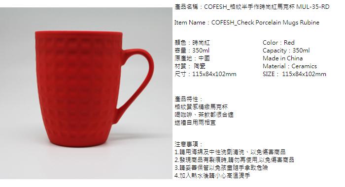 (複製)COFESH|格紋半手作香草綠馬克杯350ml MUL-35-GN