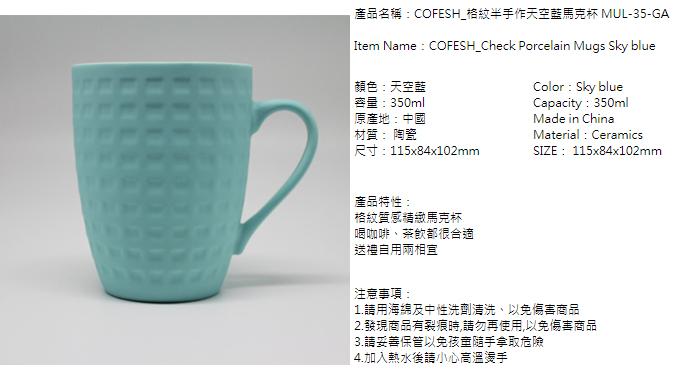 (複製)COFESH 格紋半手作時尚紅馬克杯350ml MUL-35-RD