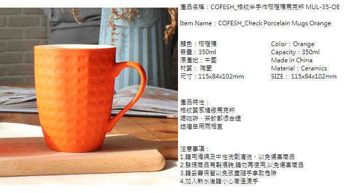 (複製)COFESH|格紋半手作草頭黃馬克杯350ml MUL-35-YW