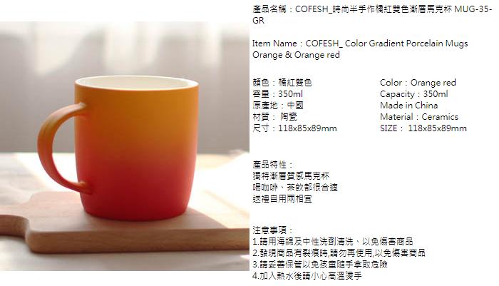 (複製)COFESH|時尚半手作海天雙色漸層馬克杯350ml MUG-35-SE