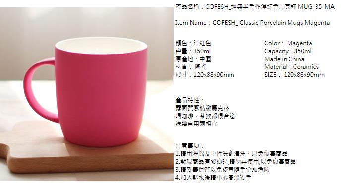 (複製)COFESH|經典半手作蜜桃粉馬克杯350ml MUG-35-MK