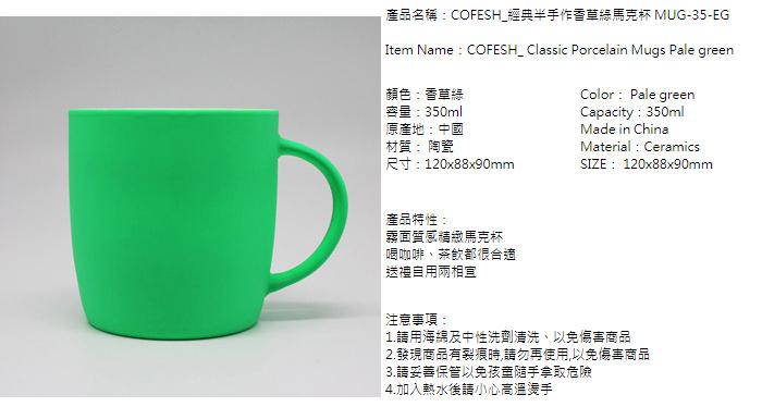 (複製)COFESH|經典半手作墨綠藍馬克杯350ml MUG-35-BG