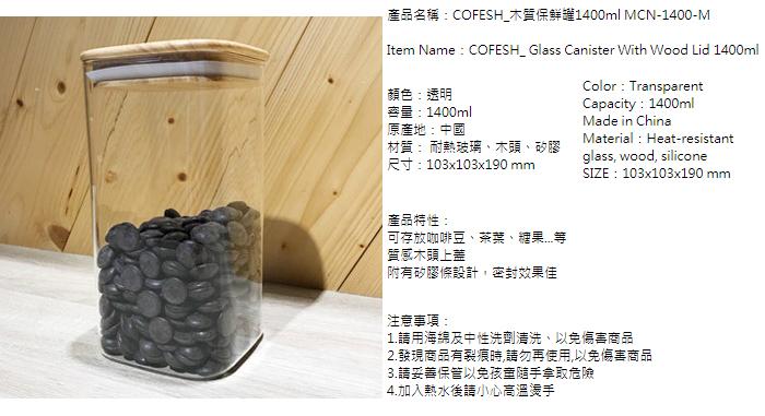 (複製)COFESH|木質保鮮罐1000ml MCN-1000-M
