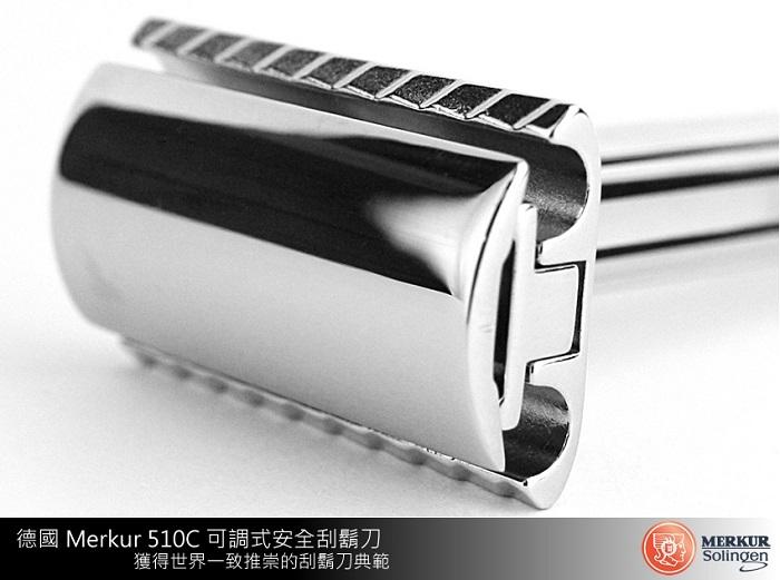 德國 Merkur|510C 可調式安全刮鬍刀