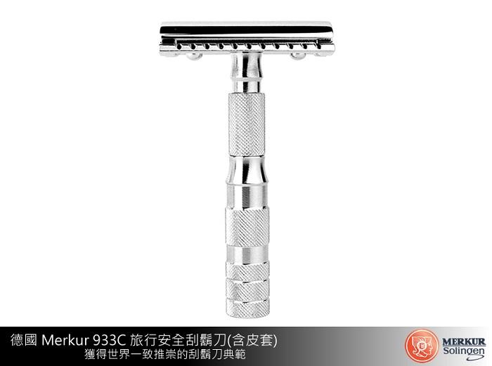 德國 Merkur|933C 旅行安全刮鬍刀(含皮套)