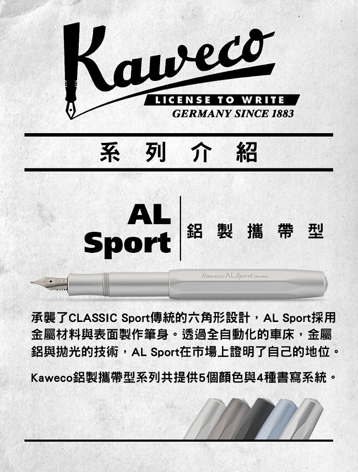 德國 Kaweco|AL Sport 系列鋼筆 淺藍-F