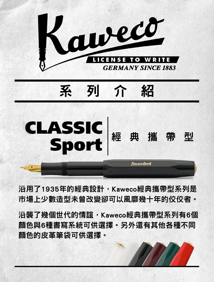 德國 Kaweco CLASSIC Sport系列鋼筆 藍底棋盤紋 F