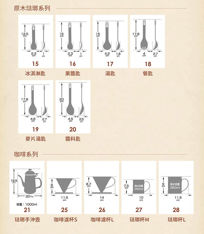 (複製)高桑elfin|白琺瑯茶匙 (2入)