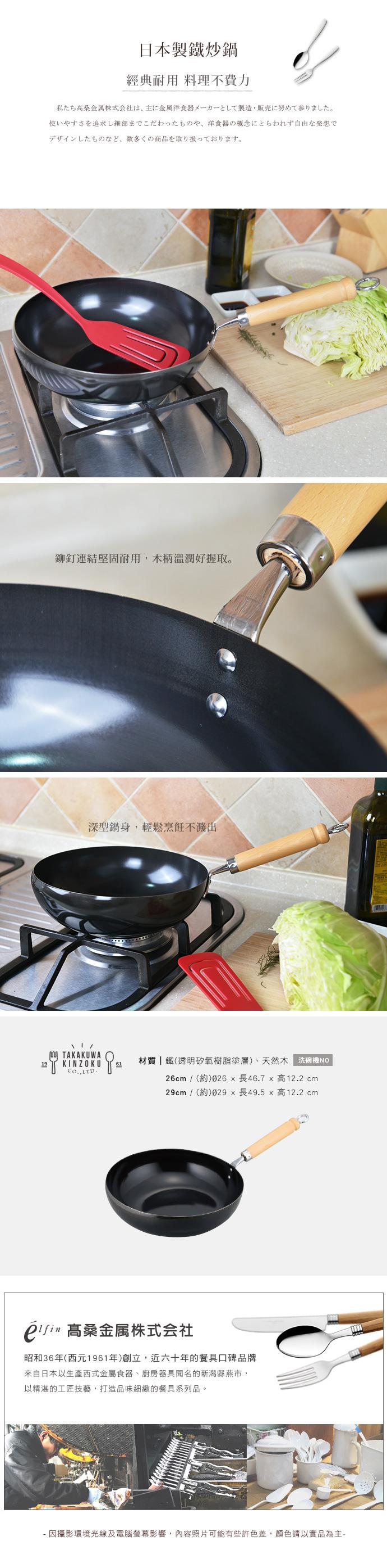 (複製)高桑elfin|日本製鐵炒鍋-29cm