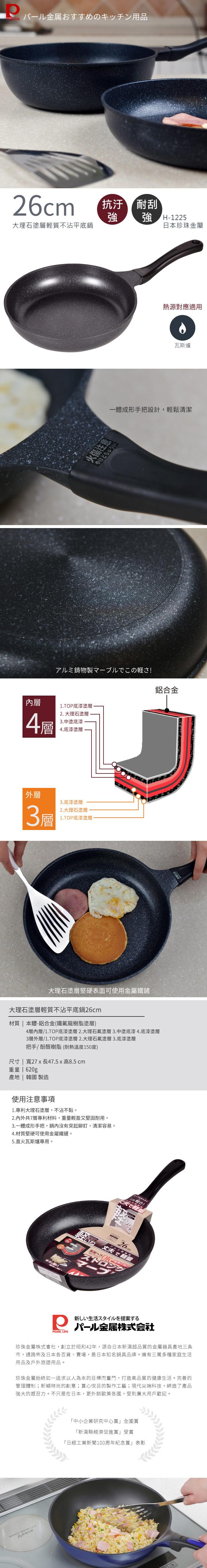 (複製)【日本珍珠金屬】大理石塗層煎烤萬用不沾鍋5件組(附快拆手把)