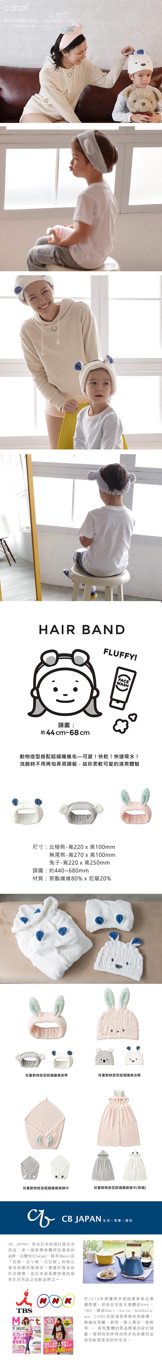 (複製)CB Japan 兒童動物造型超細纖維浴帽-小白兔粉