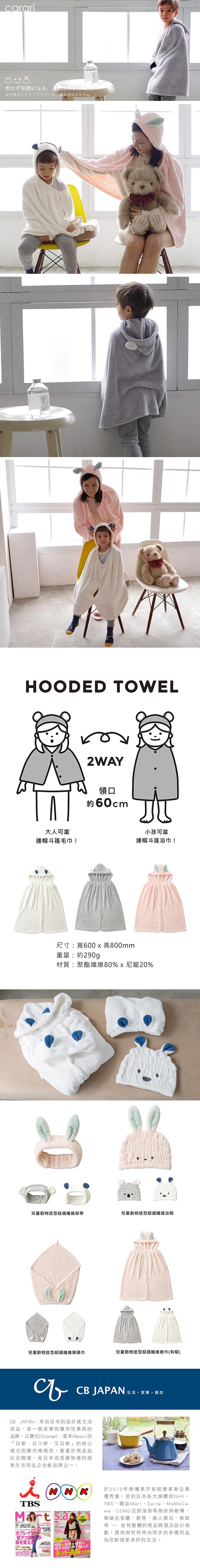(複製)CB Japan 兒童動物造型超細纖維擦頭巾-小白兔粉
