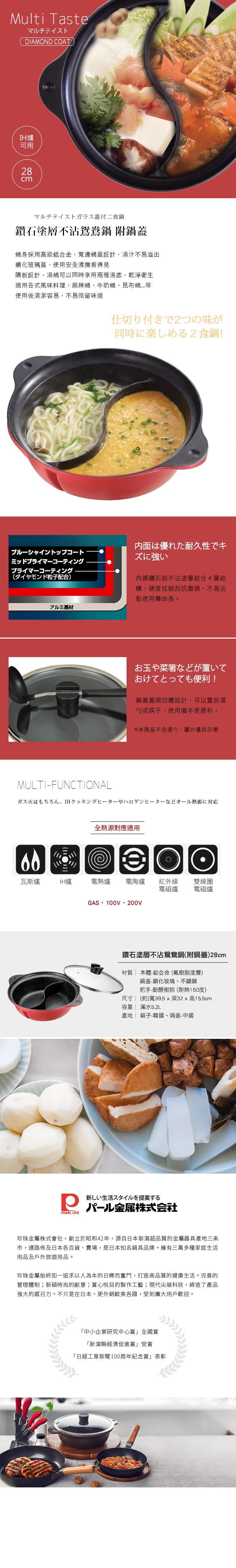日本珍珠金屬 鑽石塗層不沾鴛鴦鍋(附鍋蓋)-粉紅色28cm