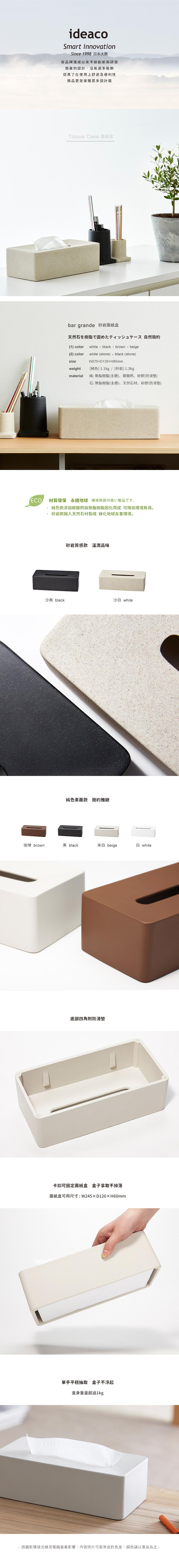 日本IDEACO|砂岩面紙盒