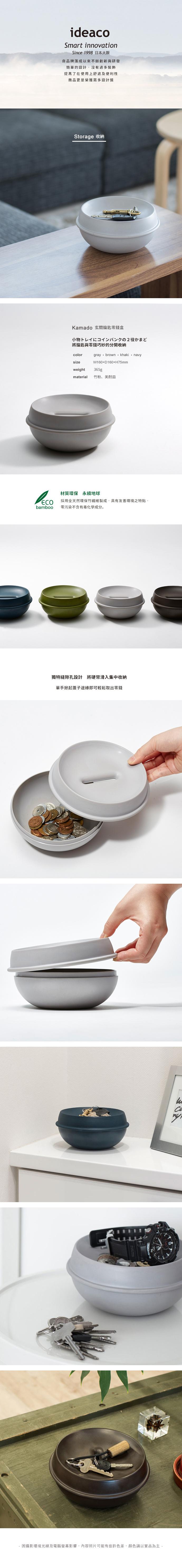 日本IDEACO|玄關鑰匙零錢盒