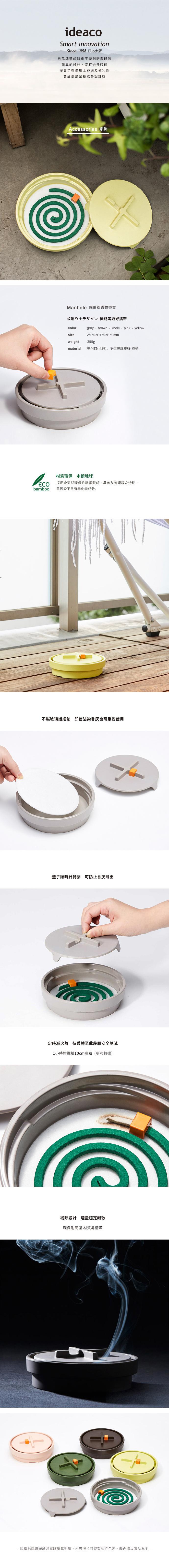 日本IDEACO 圓形線香蚊香盒
