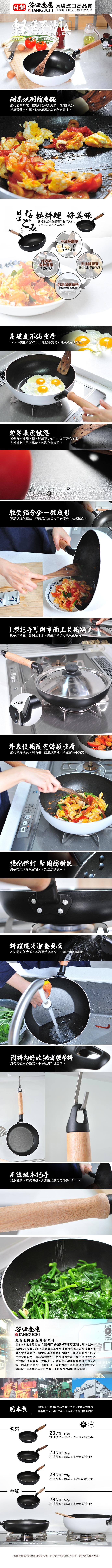 (複製)日本谷口金屬|大和楓木柄輕質不沾煎鍋-28cm