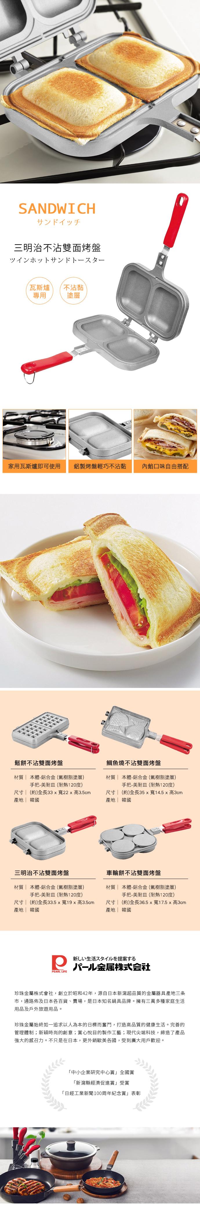 珍珠金屬|三明治不沾雙面烤盤-銀灰色