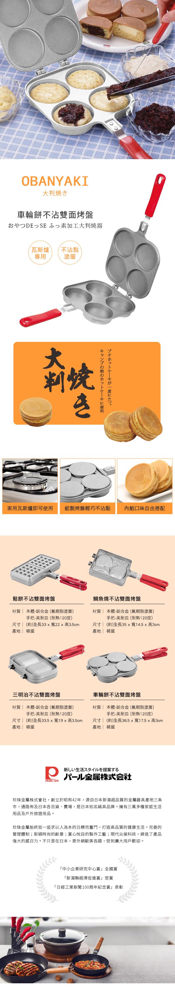珍珠金屬|車輪餅不沾雙面烤盤-銀灰色