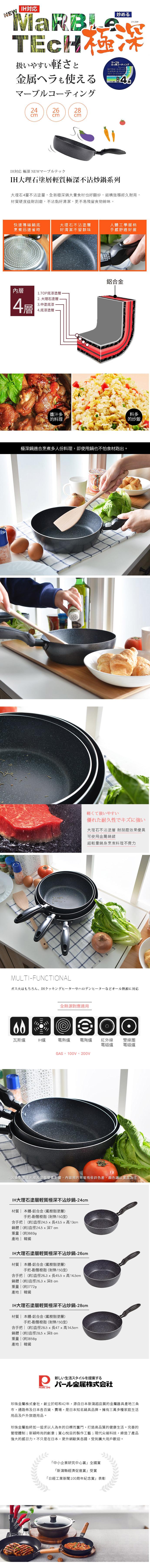 日本珍珠金屬|IH大理石塗層輕質極深不沾炒鍋-28cm